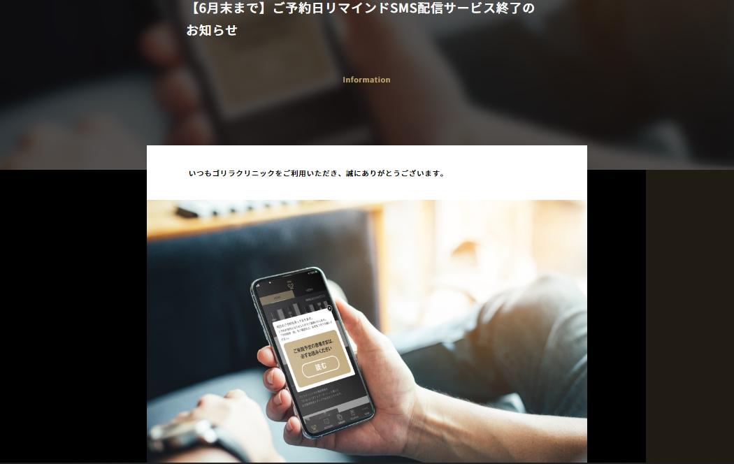 SMS廃止